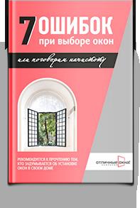 Как выбрать окна ПВХ. 7 ошибок при выборе окон