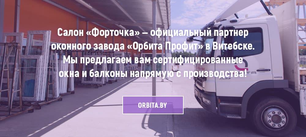 Окна «Орбита». Компания «Орбита Профит» в Витебске