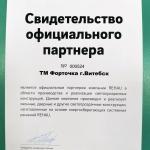 Свидетельство официального партнера Rehau (2020) салона «Форточка»
