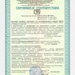 Сертификат компании «Орбита»
