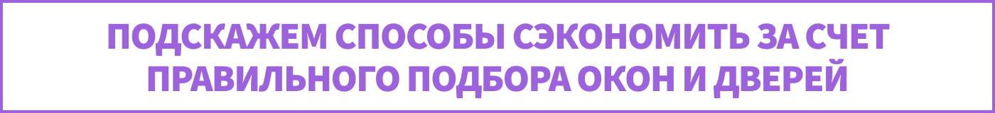 Объявление: «Подскажем способы сэкономить»